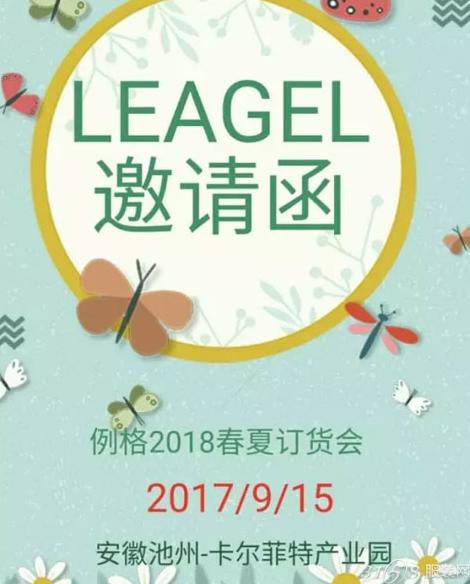 EAGEL例格2018春夏新品发布会什么时候开始?