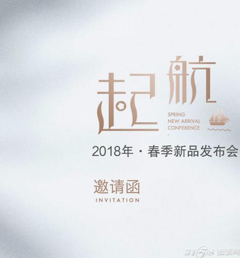 韩嘉依女装2018春季新品发布会