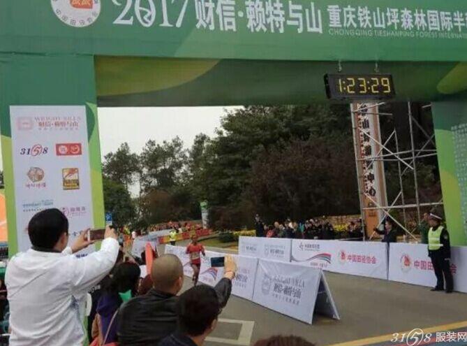 3158招商加盟网助力2017铁山坪半程马拉松