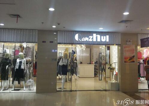2018开一家Qanzhui女装店一共要多少钱