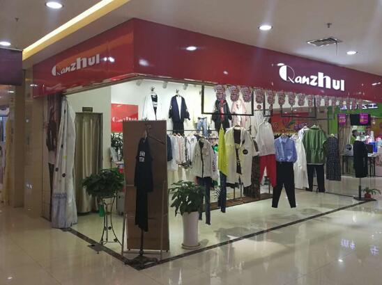 开Qanzhui女装实体店至少要多少钱