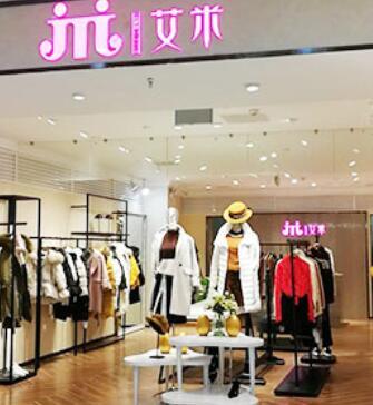 2018开一家艾米女装店一共要多少资金?加盟费用是多少