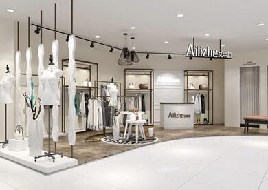 开一家艾丽哲女装店包括了哪些费用?加盟费多少