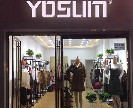 2018加盟YOSUM女装需要多少加盟费