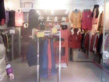 开一家阿兰曼斯女装店总投资大概多少钱