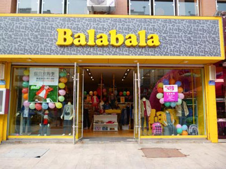 开一个巴拉巴拉加盟店需要多少钱