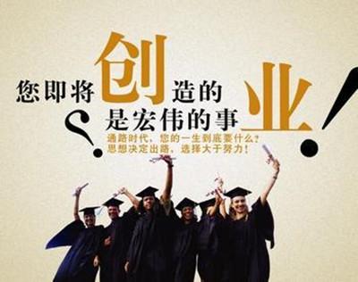 广州大学生创业优惠政策图片