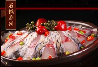 鱼品记蒸汽石锅鱼加盟多少钱?