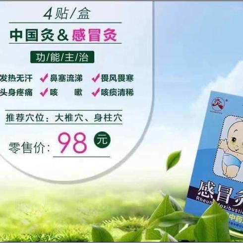 武汉国灸养生产品