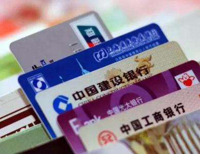 12月1日起银行借记卡有什么新规定?银行账户管理新规内容有哪些?