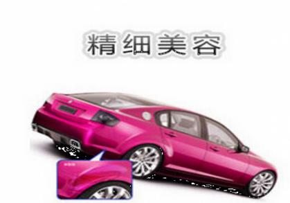 投资加盟车鲁班汽车美容做有深度的汽车服务行业