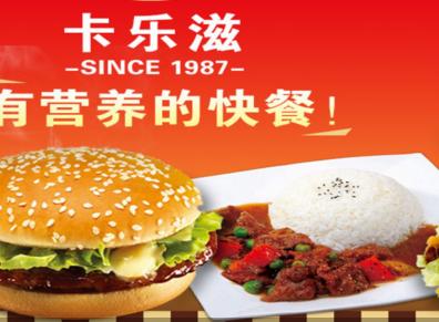 选小吃加盟还是汉堡加盟?选卡乐滋汉堡加盟不会错