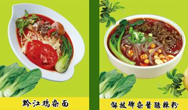 开家豪巴适重庆小面馆需要多少钱?