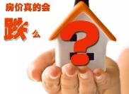 来广州房价走势:跌不下去只会涨 只是怎么涨的问题