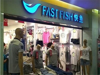 加盟快鱼服饰赚钱吗