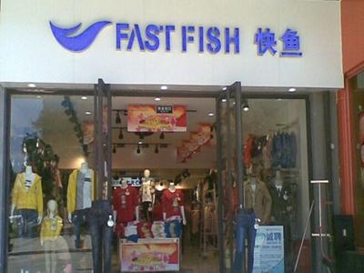 开一家快鱼需要多少钱