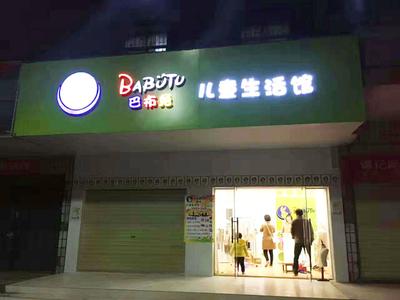 加盟巴布兔韩派童装市场前景如何?