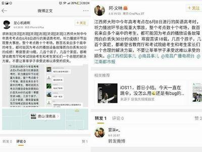 哭死:江西师大附中考场听力出故障|已成立调查组