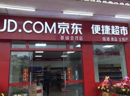 京东便利店怎么样?京东便利店加盟要多少钱?
