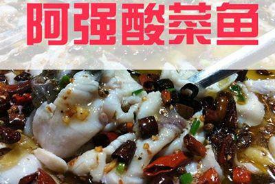 阿强酸菜鱼加盟吗