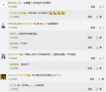 四川广元市青川县发生4.9级地震-成都网友表示有震感