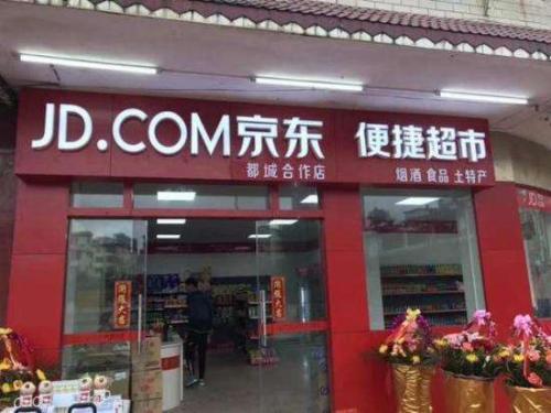开个京东便利店多少钱