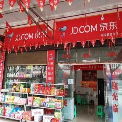 加盟京东便利店投资成本是多少