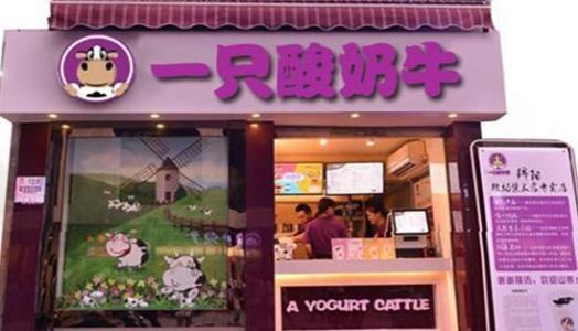 重庆一只酸奶牛还能加盟吗