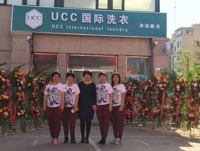 UCC国际洗衣2018加盟费多少
