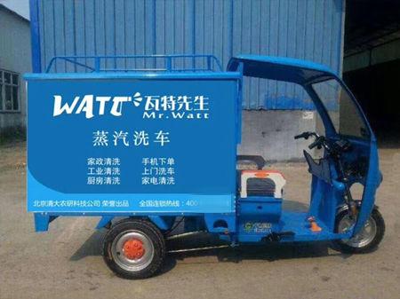 瓦特先生蒸汽洗车一般加盟投入资金多少