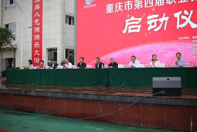 3158出席重庆市第四届职教活动周
