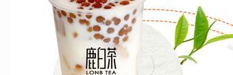 鹿白茶饮品2018加盟费多少?开一个店总共要多少钱