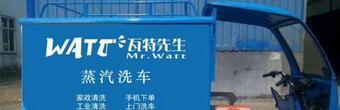 瓦特先生蒸汽洗车店一年利润有多少?