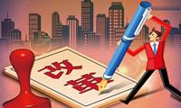 """市政府办公厅:贵阳市开展""""证照分离""""改革试点"""