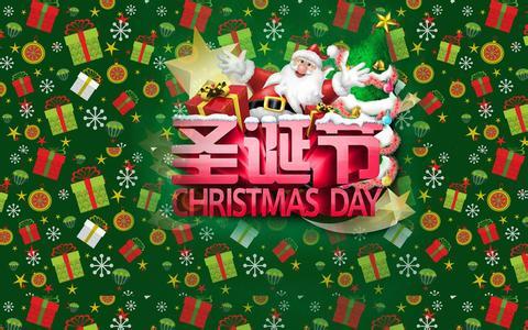 【2016年圣诞节祝福语大全】圣诞节微信、qq、短信祝福语大全