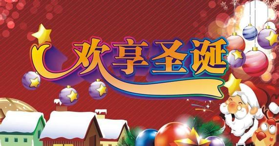 圣诞节是怎么来的?圣诞节有哪些习俗?圣诞节该吃什么