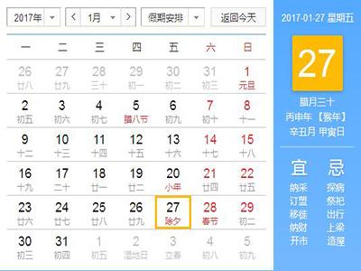 2017年春节是几月几号哪一天?2017年春节放假时间从几月几号开始放?到几月几号结束