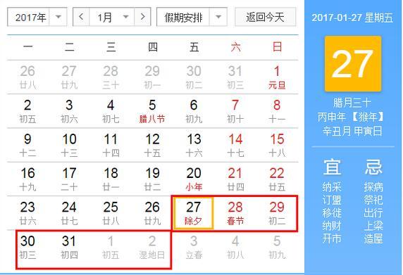 【2017春节放假时间安排】2017春节过年放假时间是怎么安排的?从几号开始放?一共放几天