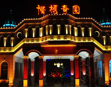 秦皇岛旅游景点之怪楼奇园