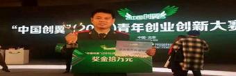 中国创翼·创业故事