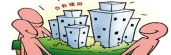 河北:鼓励农村城镇居民合作建房