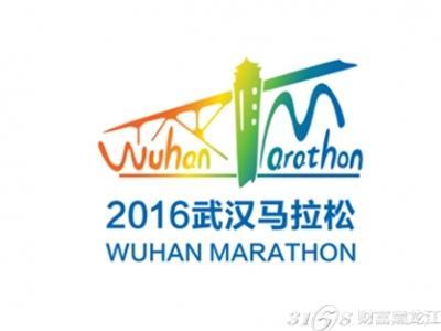 武汉马拉松logo