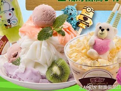 可爱雪意式冰淇淋店地址