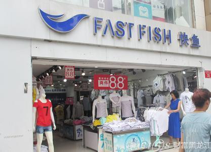 快鱼服饰加盟利润多少