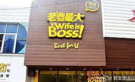 老婆最大零食连锁店加盟费是多少