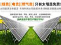 做中首光伏太阳能发电经销商要具备什么条件?
