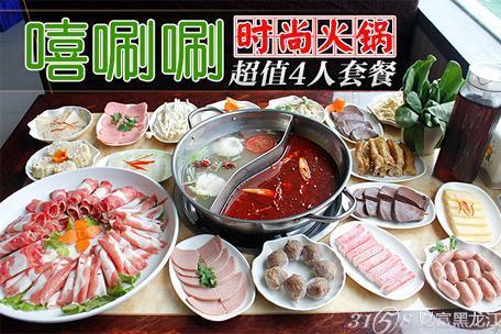 喜唰唰火锅加盟条件有哪些