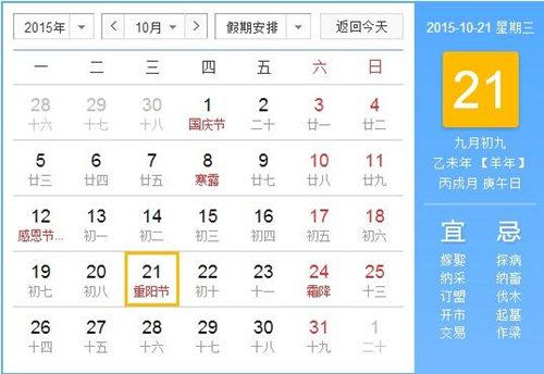 重阳节是几月几号 2012年重阳节是几月几号 今年重阳节是...