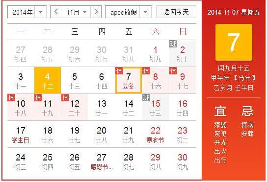 ...11月11日放假安排:   双十一光棍节不是我国的法定假日所以...