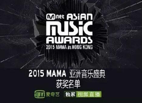 2015mama亚洲音乐颁奖典礼完整视频在线观看 2015mama